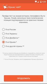 Крым: чей? screenshot 1