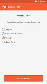 Крым: чей? screenshot 4