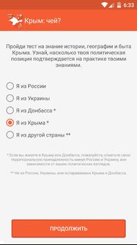 Крым: чей? apk screenshot