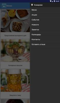 Русская рыбалка screenshot 11