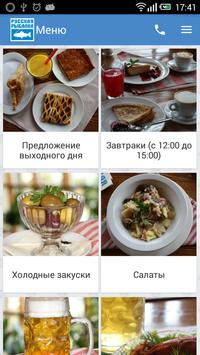 Русская рыбалка screenshot 1