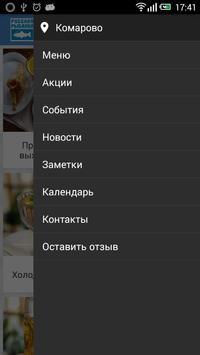 Русская рыбалка screenshot 2