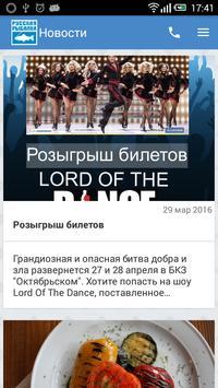 Русская рыбалка screenshot 3