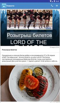 Русская рыбалка screenshot 7