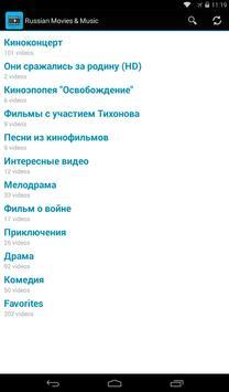 Russian Movies & Music 2014 apk screenshot