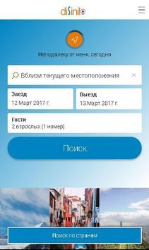 Отель россия poster