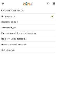 Отель россия apk screenshot