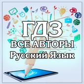 ГДЗ. Русский язык. Все авторы. icon