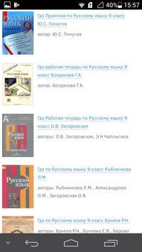 ГДЗ. Русский язык. Все авторы. poster