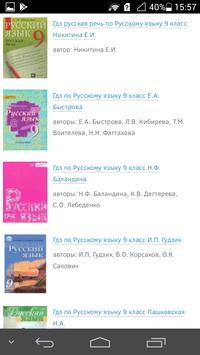 ГДЗ. Русский язык. Все авторы. screenshot 1
