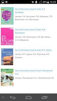 ГДЗ. Русский язык. Все авторы. screenshot 2