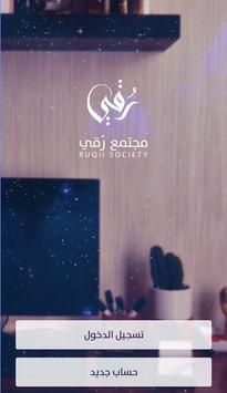 مجتمع رقي poster