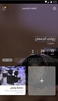 مجتمع رقي apk screenshot