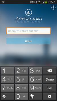 Парковки Аэропорта Домодедово apk screenshot