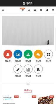 셀테리어 - 셀프 인테리어, 인테리어 다이 DIY screenshot 1