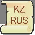 Русско - Казахский словарь