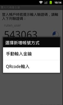 露天代碼產生器 screenshot 4