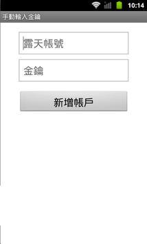 露天代碼產生器 screenshot 5
