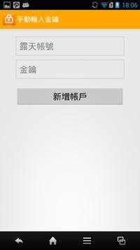 露天代碼產生器 apk screenshot