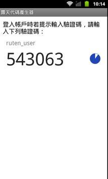 露天代碼產生器 screenshot 3