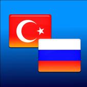Русско-Турецкий переводчик icon