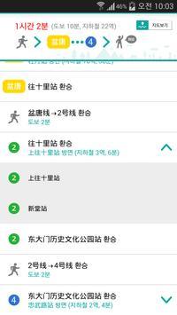 韩流地图 (RuyiMap) screenshot 3
