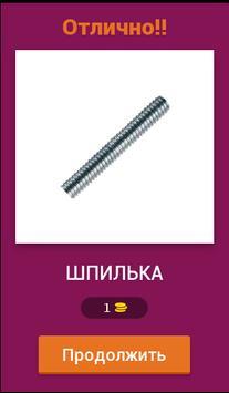 МЕХАНИК, ПРОВЕРЬ СЕБЯ screenshot 3