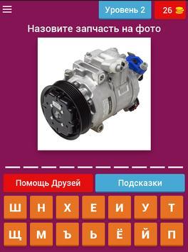 МЕХАНИК, ПРОВЕРЬ СЕБЯ screenshot 10