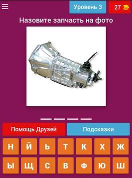 МЕХАНИК, ПРОВЕРЬ СЕБЯ screenshot 11