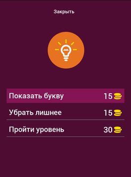 МЕХАНИК, ПРОВЕРЬ СЕБЯ screenshot 14
