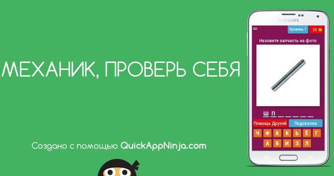 МЕХАНИК, ПРОВЕРЬ СЕБЯ screenshot 15