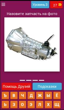 МЕХАНИК, ПРОВЕРЬ СЕБЯ screenshot 1