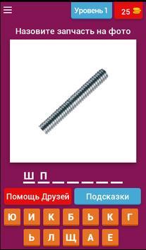 МЕХАНИК, ПРОВЕРЬ СЕБЯ screenshot 2