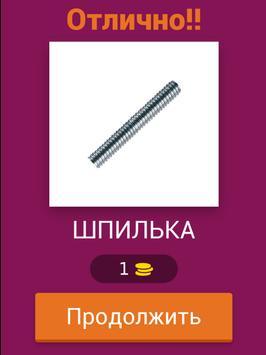 МЕХАНИК, ПРОВЕРЬ СЕБЯ screenshot 8