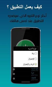 احمى هاتفك من السرقة برو screenshot 3