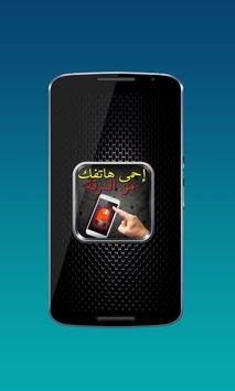 احمى هاتفك من السرقة برو poster