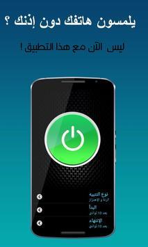 احمى هاتفك من السرقة برو screenshot 1