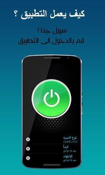 احمى هاتفك من السرقة برو screenshot 2