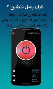 احمى هاتفك من السرقة برو screenshot 7