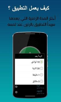 احمى هاتفك من السرقة برو screenshot 4
