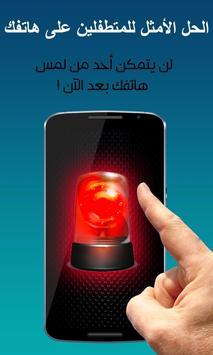 احمى هاتفك من السرقة برو screenshot 8