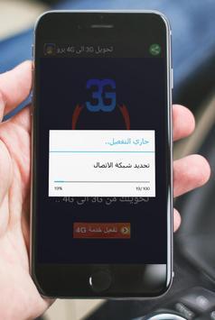 تحويل 3G الى 4G برو screenshot 2