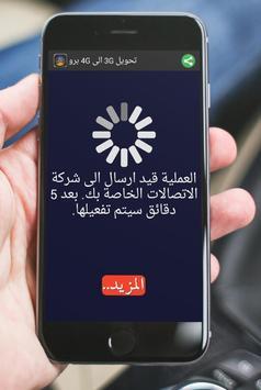 تحويل 3G الى 4G برو screenshot 4