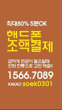 핸드폰 소액결제 현금화 poster
