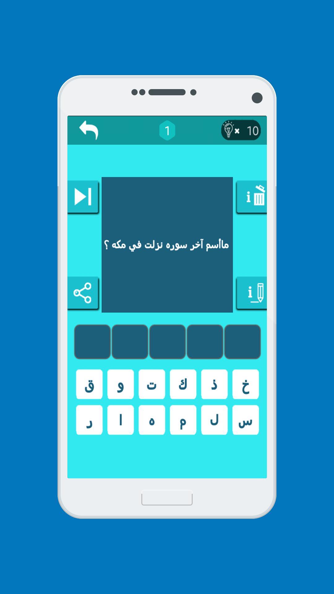 تحدي المعرفة كلمات متقاطعة Fur Android Apk Herunterladen