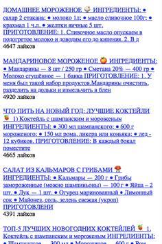 Рыбные рецепты poster