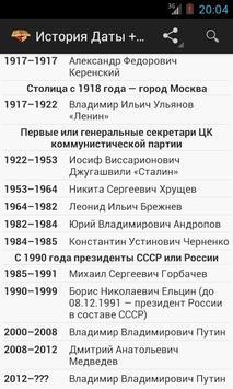 История Даты + Словарь screenshot 3