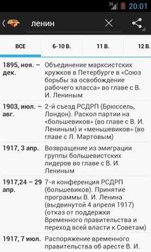 История Даты + Словарь poster