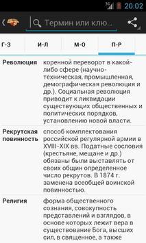 История Даты + Словарь screenshot 1