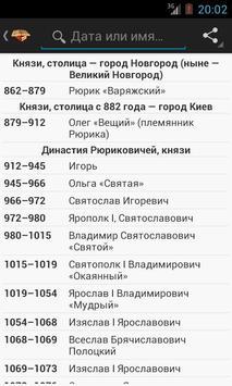 История Даты + Словарь screenshot 2